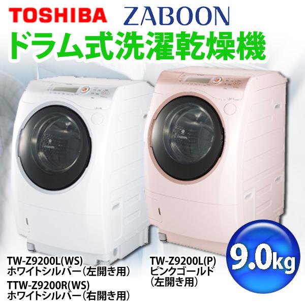 【送料無料】TOSHIBA〔東芝〕 ドラム式洗濯乾燥機 「ZABOON(ザブーン)」 9.0kg TW-Z9200L・TW-Z9200R ホワイトシルバー左開き・右開き ピンクゴールド左開き【TC】【取寄せ品】