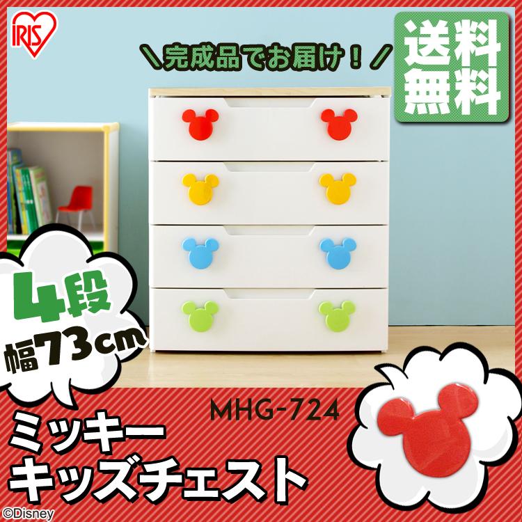 【送料無料】【ディズニー】キッズチェストMHG-724 ミッキーアイリスオーヤマ (・・引き出し) 収納ケース 収納ボックス