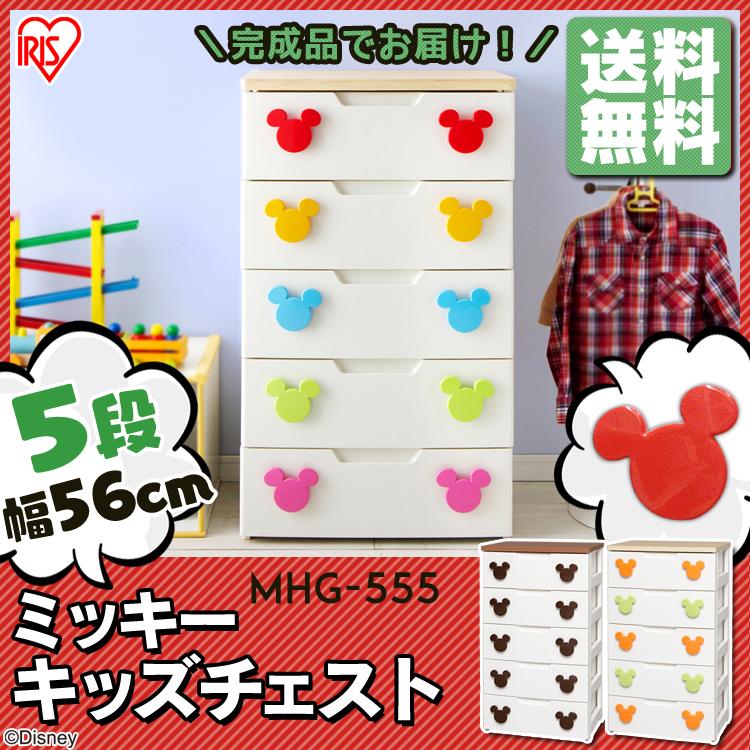 【ディズニー】キッズチェストMHG-555 ミッキー【アイリスオーヤマ】(収納ケース・収納ボックス・引き出し) 【送料無料】