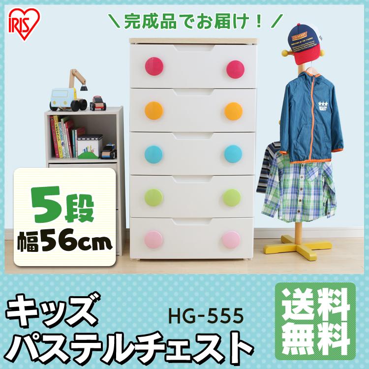 キッズチェストHG-555【アイリスオーヤマ】(収納ケース・収納ボックス・引き出し・プラスチック製) 【送料無料】