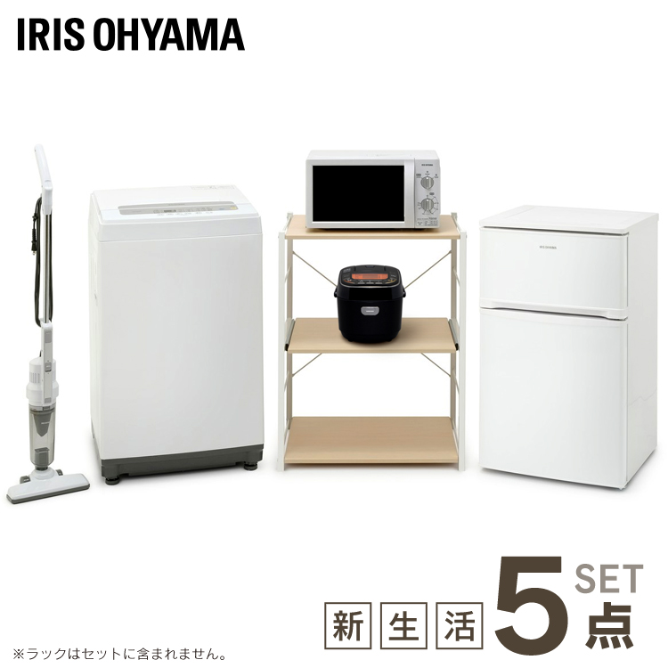家電セット 新生活 5点セット 冷蔵庫 81L + 洗濯機 5kg + 電子レンジ 17L ターンテーブル + 炊飯器 3合 + 掃除機 サイクロン式 スティッククリーナー 送料無料 家電セット 一人暮らし 新生活 新品 アイリスオーヤマ
