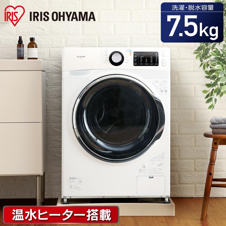 【10%OFFクーポン対象】洗濯機 ドラム式 ドラム式洗濯機 7.5kg ホワイト/ホワイト FL71-W/W 送料無料 洗濯機 ドラム式 全自動 なるほど家電 家電 生活家電 白物家電 部屋干し タイマー アイリスオーヤマ iriscoupon