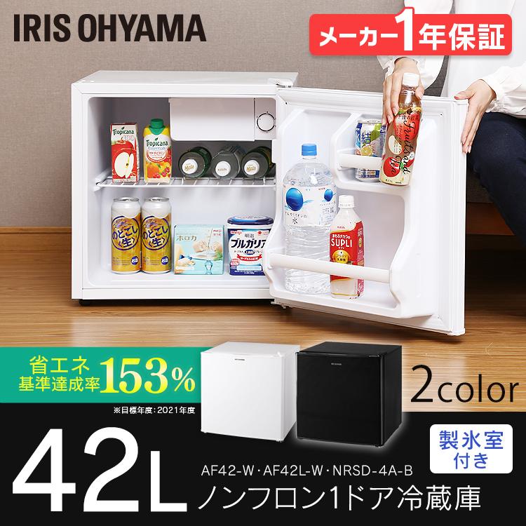 【あす楽対応】冷蔵庫 小型 42L 1ドア アイリスオーヤマ 一人暮らし 新生活 ノンフロン冷蔵庫 小型冷蔵庫 AF42-W ミニ冷蔵庫 新品 二人暮らし 一人暮らし用 独り暮らし 1人暮らし 家電 冷蔵 保存 コンパクト キッチン 台所 寝室 リビング