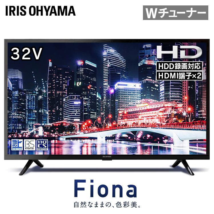 テレビ 32型 ハイビジョン液晶テレビ 32インチ ブラック 32WB10P送料無料 地デジ BS CS テレビ 液晶テレビ リビング アイリスオーヤマ