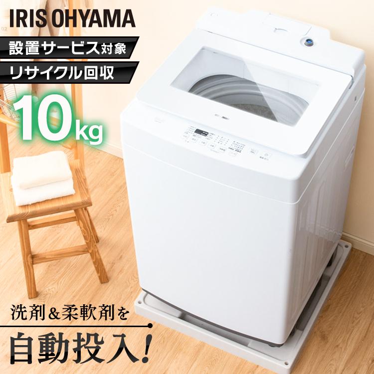《レビューを書くと洗剤プレゼント♪》 洗濯機 10kg 全自動洗濯機 10.0kg IAW-T1001送料無料 全自動洗濯機 部屋干し きれい キレイ senntakuki 洗濯 せんたく 毛布 洗濯器 せんたっき ぜんじどうせんたくき 大容量 全自動 自動 洗濯機 アイリスオーヤマ