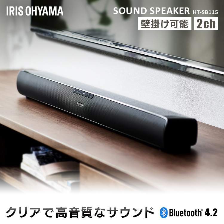 サウンドスピーカー HT-SB-115 ブラック送料無料 クリア 高音質 サウンド 臨場感 モード スピーカー 低重音 立体的 壁掛け リモコン TV テレビ アイリスオーヤマ