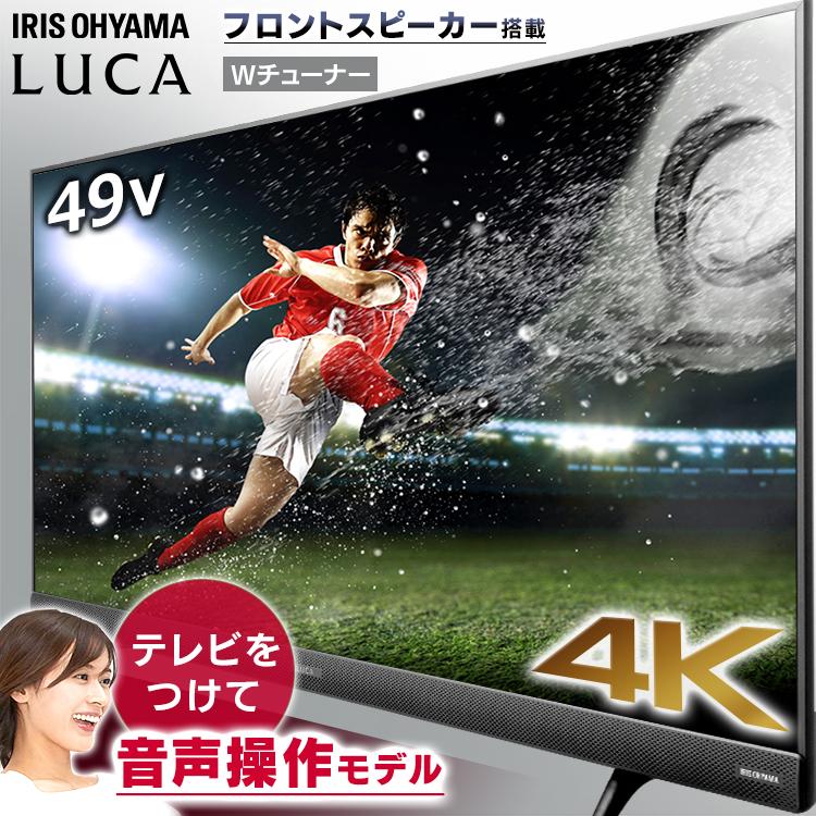 テレビ 49インチ 49型 アイリスオーヤマ 音声操作 4K対応液晶テレビ 49インチ ブラック 49UB28VC送料無料 地デジ BS CS 4K テレビ 液晶テレビ リビング 声 音声 音声操作 TV