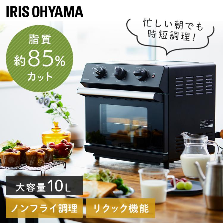 ノンフライ 熱風 オーブン トースター フライヤー 揚げ物 調理 家電 超目玉 キッチン ノンフライ熱風オーブン 脂質カット 脂質オフ 低価格 ブラック送料無料 FVX-D14A-B リニューアル アイリスオーヤマ カロリーカット カロリーオフ