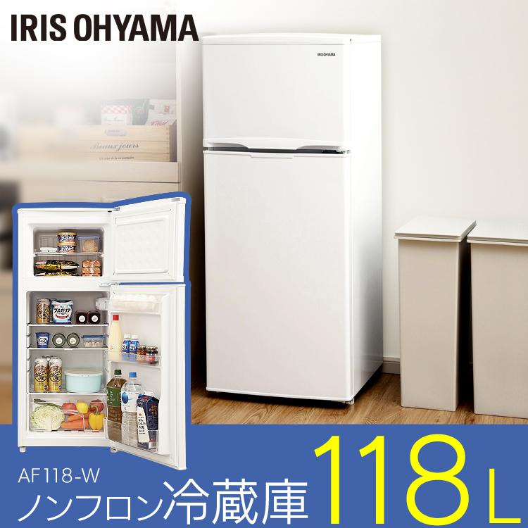 ノンフロン冷蔵庫 118L ホワイト AF118-W送料無料 ノンフロン冷蔵庫 2ドア ホワイト 冷蔵庫 れいぞうこ 料理 調理 一人暮らし 独り暮らし 1人暮らし 家電 食糧 冷蔵 保存 保存食 食糧 単身 れいぞう コンパクト アイリスオーヤマ iris60th