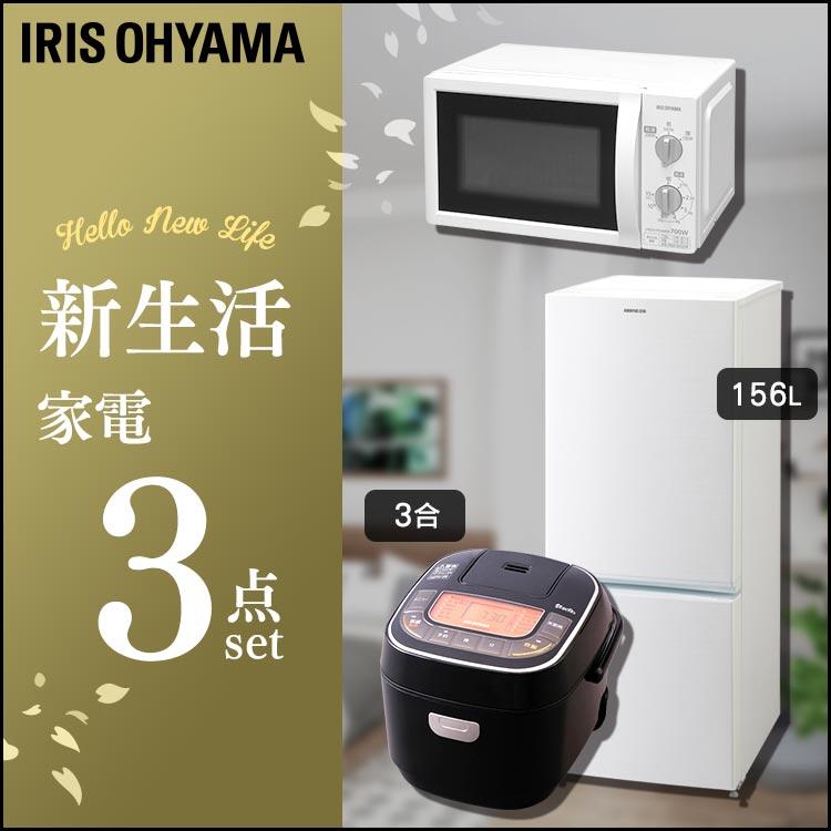 家電セット 新生活 3点セット 冷蔵庫 156L + 炊飯器 3合 + 電子レンジ 17L ターンテーブル ホワイト送料無料 家電セット 一人暮らし 新生活 新品 アイリスオーヤマ