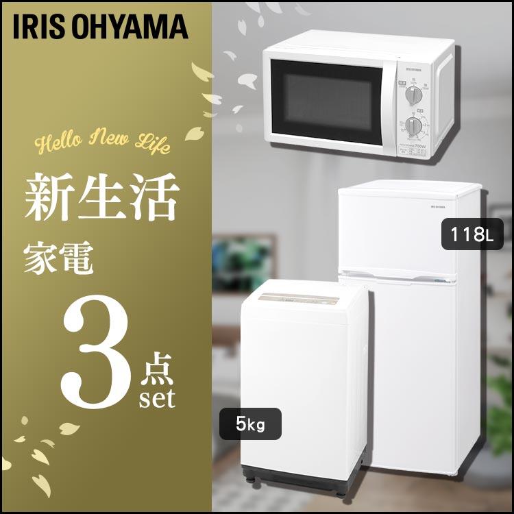 家電セット 新生活 3点セット 冷蔵庫 118L + 洗濯機 5kg + 電子レンジ ターンテーブル 17L 電子レンジ送料無料 家電セット 一人暮らし 新生活 新品 アイリスオーヤマ iris60th