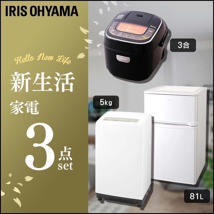 【1000円OFFクーポン対象】家電セット 新生活 3点セット 冷蔵庫 81L + 洗濯機 5kg + 炊飯器 3合 送料無料 家電セット 一人暮らし 新生活 新品 アイリスオーヤマ iris60th