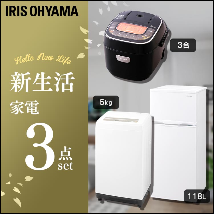 家電セット 新生活 3点セット 冷蔵庫 118L + 洗濯機 5kg + 炊飯器 3合 送料無料 家電セット 一人暮らし 新生活 新品 アイリスオーヤマ iris60th