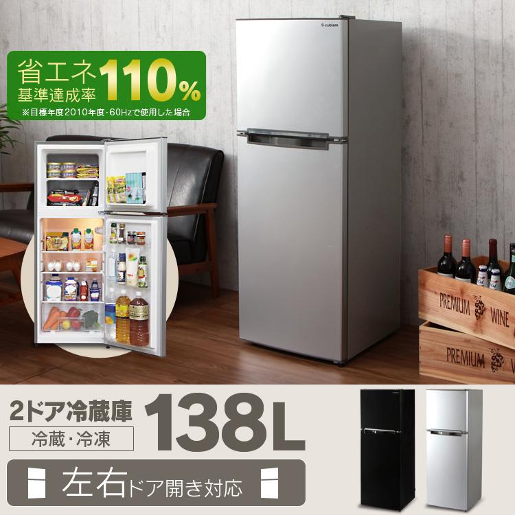 冷蔵庫 138L 2ドア 冷凍冷蔵庫 シルバー ホワイト ブラック AR-138L02BK AR-138L02SL 送料無料 冷蔵庫 冷凍庫 2ドア冷蔵庫 一人暮らし 単身用 シンプル 【D】