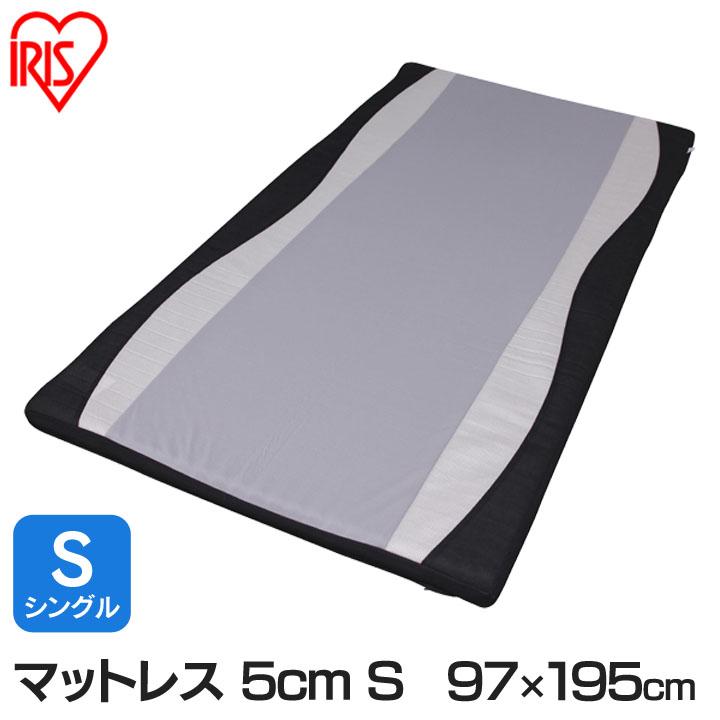 【送料無料】匠眠 ハイキューブマットレス 5cm S MAH5-S アイリスオーヤマ [cpir] iris60th