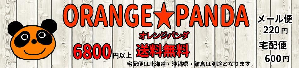 オレンジパンダ:プチプラ子供服(ベビー・キッズ・スクールサイズ)