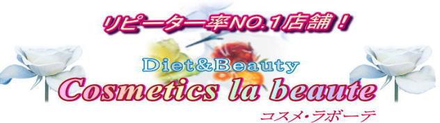 コスメ・ラ・ボーテ:最新の美容&ダイエット商品を幅広く品揃え!価格もお得!