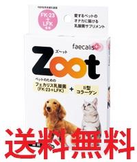 送料無料 ニチニチ製薬 Zootズーット 登場大人気アイテム 着後レビューで 送料無料 犬猫ペット用乳酸菌サプリメント※乳酸菌FK23配合 60粒