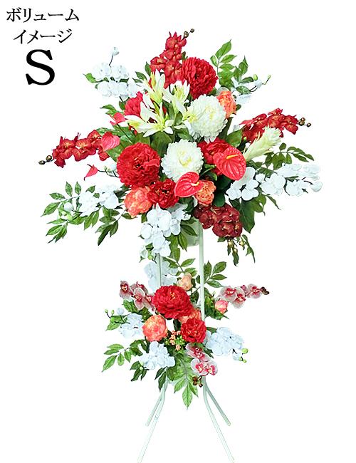 アーティフィシャルフラワー「造花」スタンド花【2段/ボリュームS】