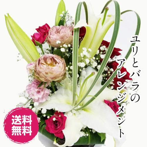 ユリとバラのアレンジメント 【百合 白百合 薔薇 バラ アレンジ 誕生日 結婚記念日 パーティー 女性 奥様 メッセージカード有