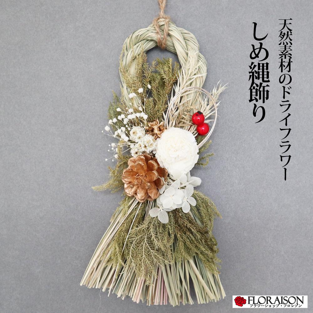 外す 正月 飾り は いつ お正月飾りいつ飾り、いつ外す?&松竹梅を使ったお正月飾りの作り方