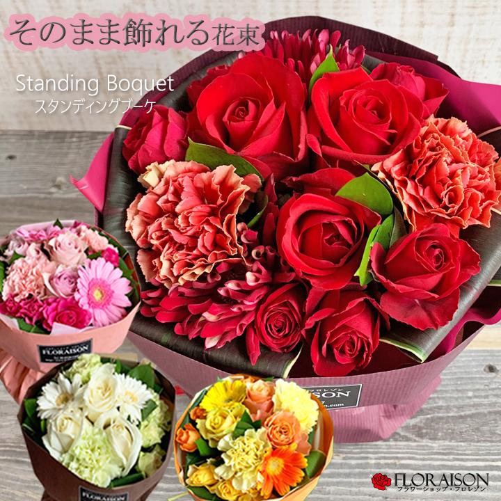 花瓶不要そのまま飾れるおしゃれな花束 スタンディングブーケ メッセージカードサービス 送料無料 プレゼント 女性 結婚記念日 誕生日 彼女が喜ぶフラワーギフトは これ バラ4色から選ぶ ギフト 迅速な対応で商品をお届け致します そのままブーケ ブーケ 花瓶不要 薔薇 そのまま飾れる 花 敬老の日 生花 彼女 花束 バラ花束 送別会 正規店