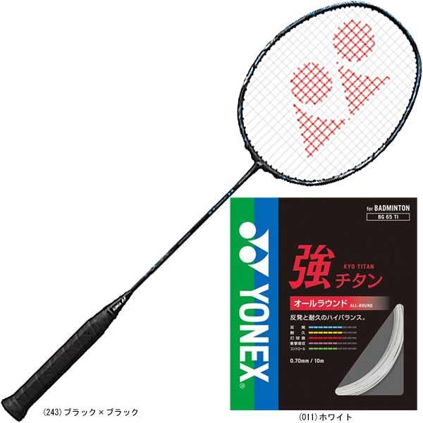【送料無料】YONEX(ヨネックス)ボルトリック Z-フォース2(バドミントンラケット)強チタン(ガット)バドミントンラケットセットサイズ4U5VT-ZF2-243-4U5-BG65TI-011【定番】●●