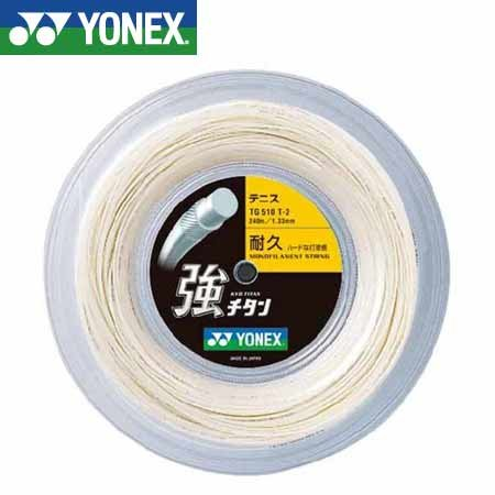 【12000円均一】YONEX(ヨネックス)強チタン TG510 T-2テニスガット1ロール太さ1.33mmホワイトTG510T-2【定番】●●