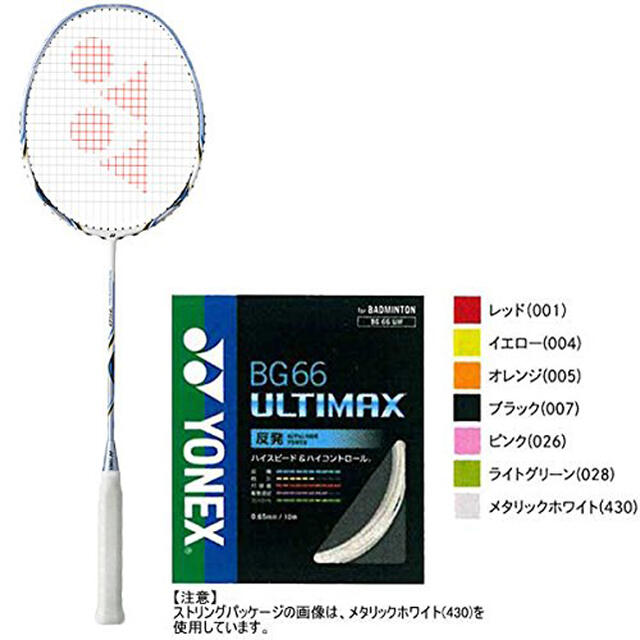 【送料無料】YONEX(ヨネックス)ナノレイ750(ラケット)+アルティマックス(ストリング)バドミントンラケット+ストリングセットサイズ3U5NR750-049-3U5-BG66UM【17☆】