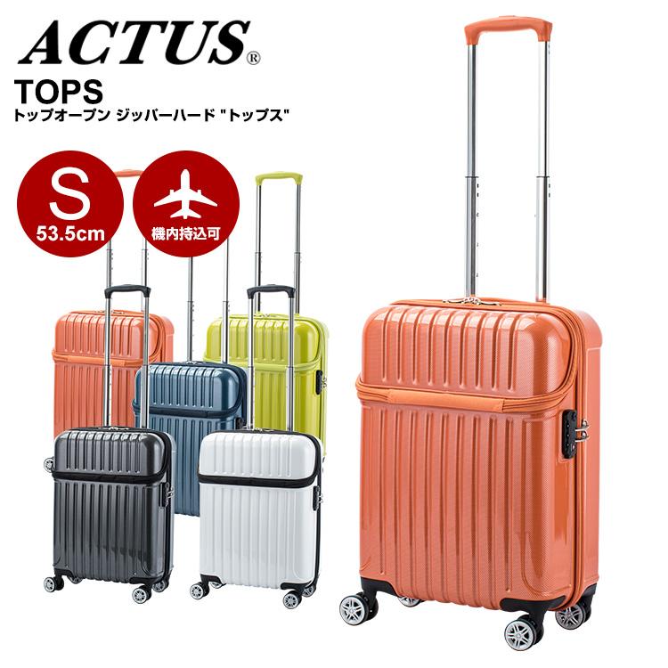 アクタス スーツケース ACTUS [TOPS・トップス] アクタス スーツケース キャリーケース Sサイズ 53.5cm ビジネス 出張【機内持ち込み】