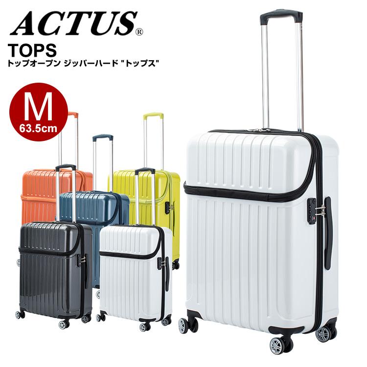 アクタス スーツケース ACTUS [TOPS・トップス] アクタス スーツケース キャリーケース Mサイズ 63.5cm ビジネス 出張