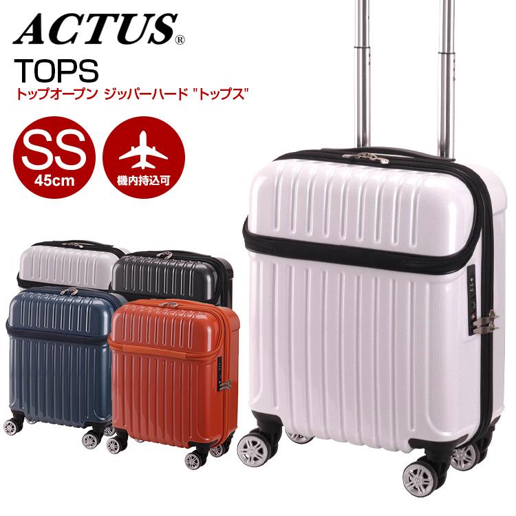 スーツケース アクタス (TOPS トップス SSサイズ コインロッカーサイズ スーツケース キャリーケース ビジネス 出張 機内持ち込み 74-20470) 45cm SSサイズ 機内持ち込み ACTUS キャリーバッグ キャリーケース