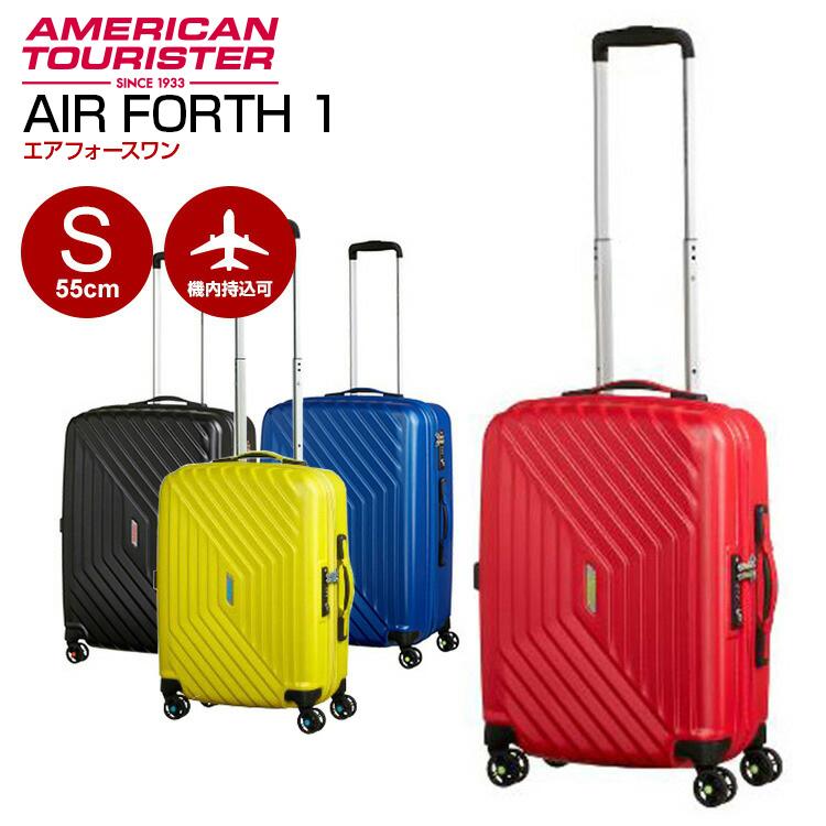 アメリカンツーリスター サムソナイト スーツケース Samsonite [AIR FORCE 1・エアフォースワン・18G*001] 55cm 【Sサイズ】【キャリーバッグ】【送料無料】【キャリーケース】【機内持ち込み】 rt_d_ame