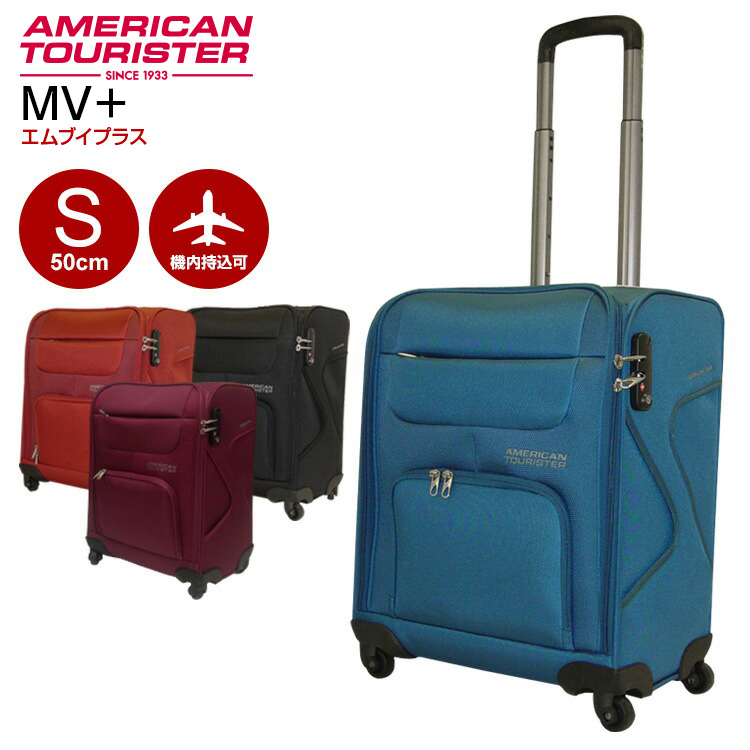 サムソナイト スーツケース アメリカンツーリスター スーツケース ソフト Samsonite 軽量 海外[MV+・エムブイプラス] 50cm 【Sサイズ】【キャリーバッグ】【送料無料】【キャリーケース】【機内持ち込み】