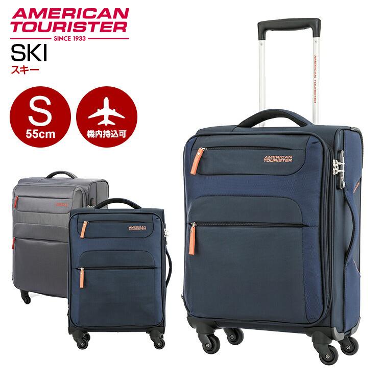 アメリカンツーリスター サムソナイト スーツケースSamsonite [SKI・スキー SPINNER 55・26R*001] 55cm 【Sサイズ】【キャリーバッグ】【送料無料】【キャリーケース】【機内持ち込み】