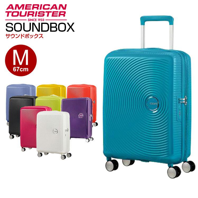 アメリカンツーリスター サムソナイト スーツケース Samsonite [Soundbox・サウンドボックス・32G*002] 67cm 【Mサイズ】【キャリーバッグ】【送料無料】【キャリーケース】