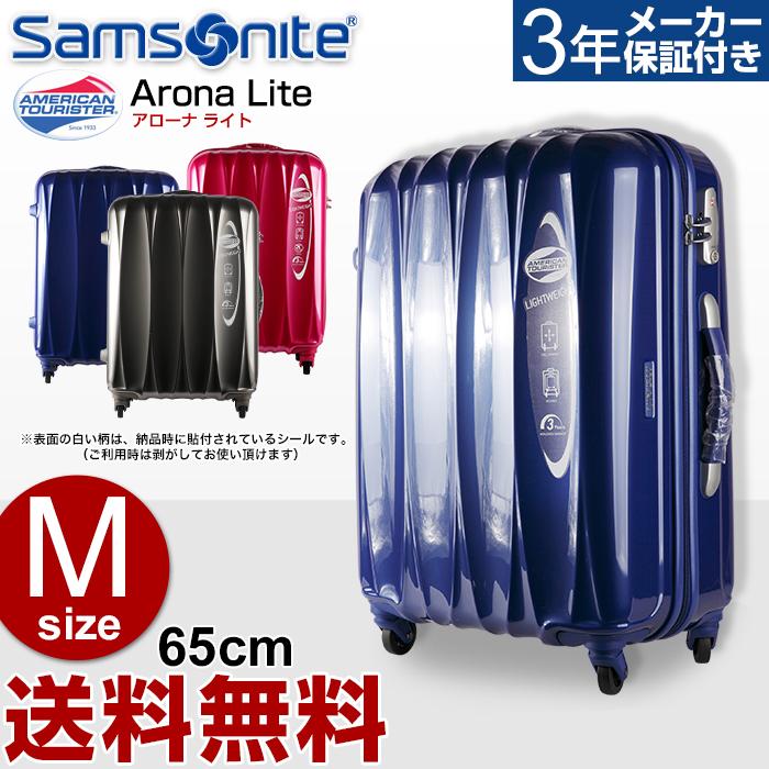 70L以上90L未満 Mサイズ スーツケースCOSTA 66cmエキスパンダブルキャリーケース キャリーバッグ 拡張 コスタ サムソナイト Samsonite 3泊〜4泊 アメリカンツーリスター ソフトケース