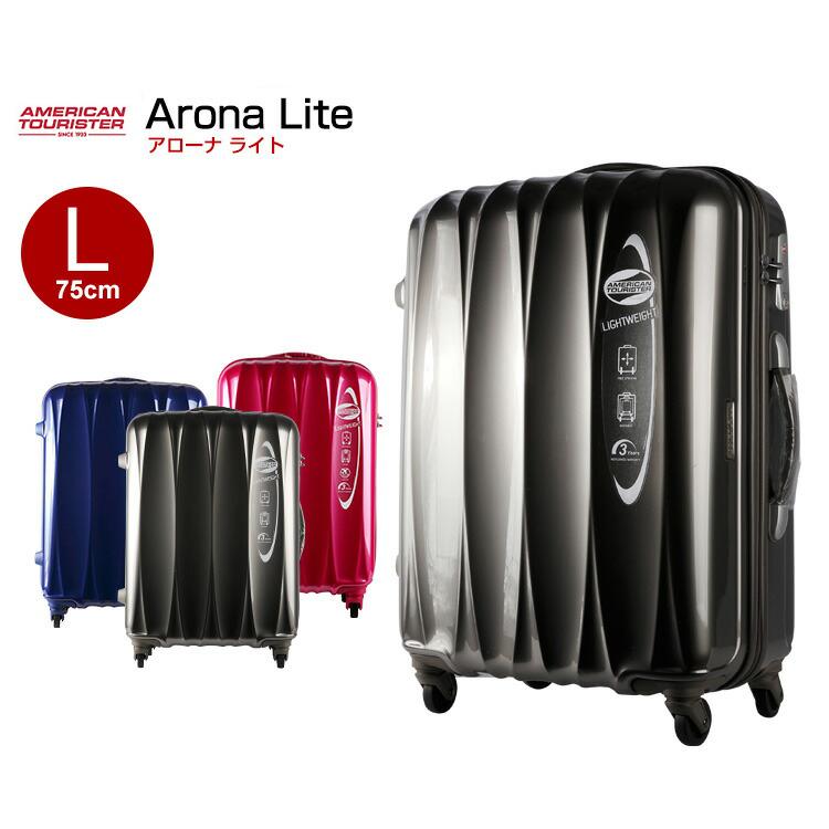 スーツケース サムソナイト Samsonite アメリカンツーリスター Arona Lite・アローナ ライト 75cm Lサイズ 大型 キャリーバッグ キャリーケース 【living_d19】