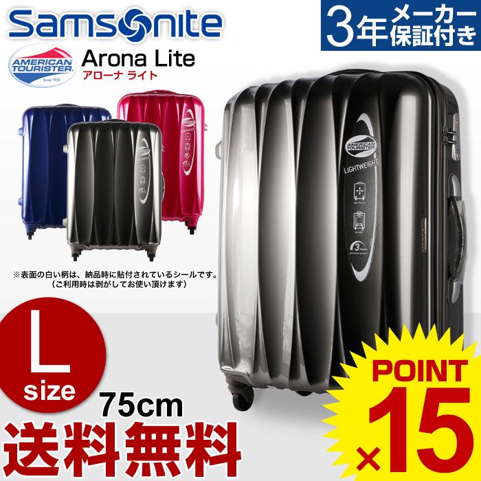 スーツケース サムソナイト Samsonite アメリカンツーリスター Arona Lite・アローナ ライト 75cm Lサイズ 大型 キャリーバッグ キャリーケース rt_d_ame