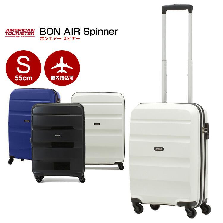 サムソナイト スーツケース Samsonite アメリカンツーリスター BON AIR Spinner(ボンエアー)サムソナイト スーツケース キャリーケース Sサイズ 55cm ビジネス 出張【機内持ち込み】