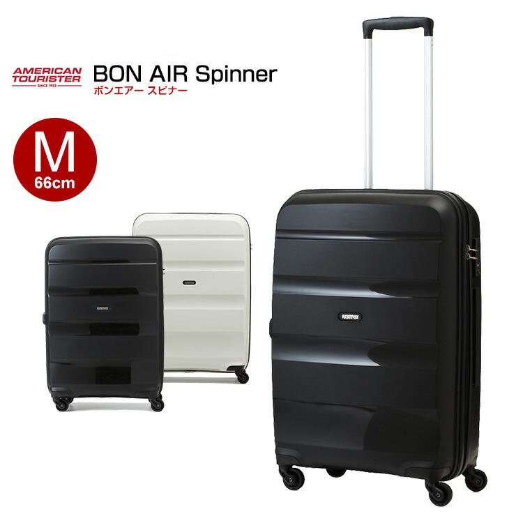 サムソナイト Samsonite アメリカンツーリスター BON AIR Spinner(ボンエアー) スーツケース キャリーケース Mサイズ 66cm ビジネス 出張 rt_d_ame