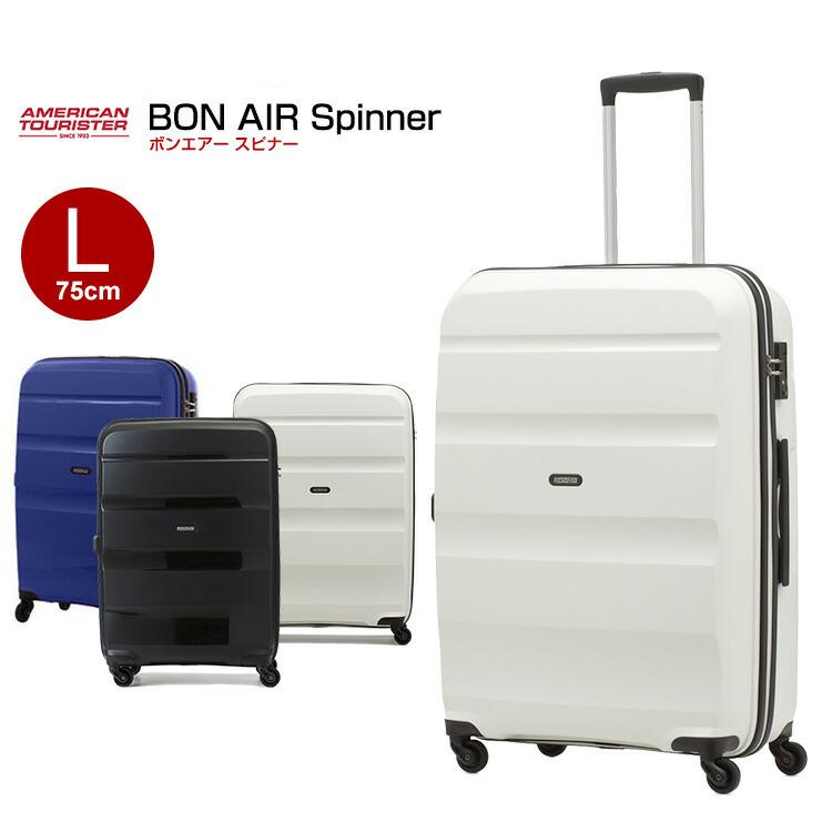 サムソナイト Samsonite アメリカンツーリスター BON AIR Spinner(ボンエアー) スーツケース キャリーケース Lサイズ 75cm ビジネス 出張【預入可能】