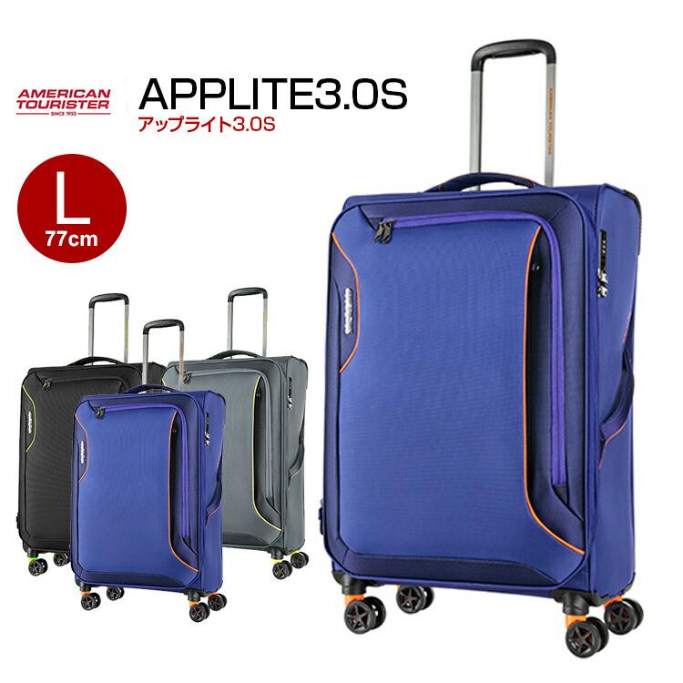 アメリカンツーリスター サムソナイト スーツケース ソフト Samsonite [Applite3.0S・アップライト3.0S・DB7*009] 77cm 【Lサイズ】【キャリーバッグ】【送料無料】【キャリーケース】