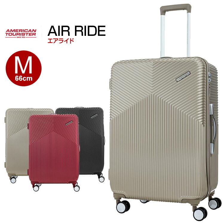 アメリカンツーリスター サムソナイト スーツケース ソフト Samsonite [AIR RIDE SPINNER 66・エアライド・DL9*005] 66cm 【Mサイズ】【キャリーバッグ】【送料無料】【キャリーケース】
