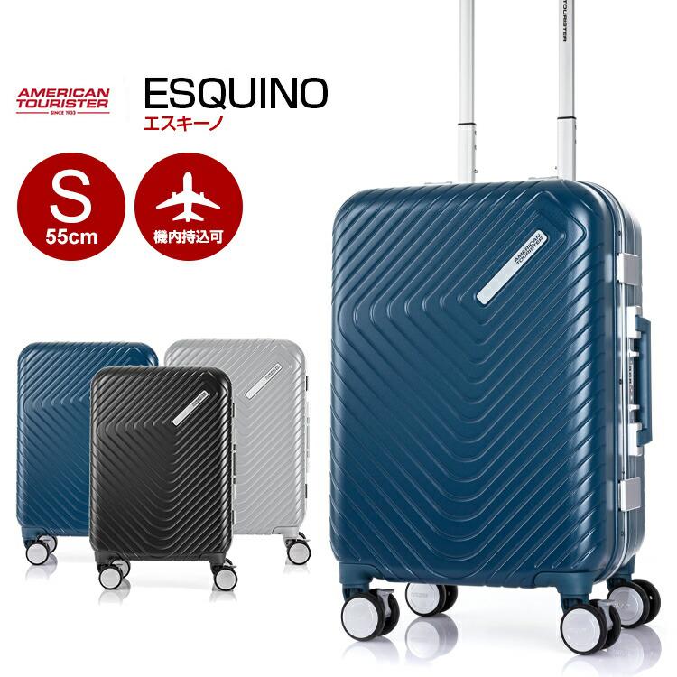 アメリカンツーリスター サムソナイト スーツケース Samsonite [ESQUINO・エスキーノ スピナー55・GN1*001] 55cm 【Sサイズ】【キャリーバッグ】【送料無料】【キャリーケース】【機内持ち込み】【living_d19】