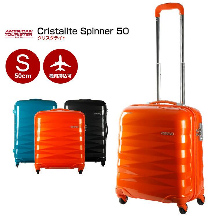スーツケース サムソナイト Samsonite Spinner アメリカンツーリスター Crystalite・クリスタライト サムソナイト Spinner 50cm 50cm/18/18【Sサイズ】【キャリーバッグ】【送料無料】【軽量】【機内持ち込み】, エフタイム:e9653af5 --- sunward.msk.ru