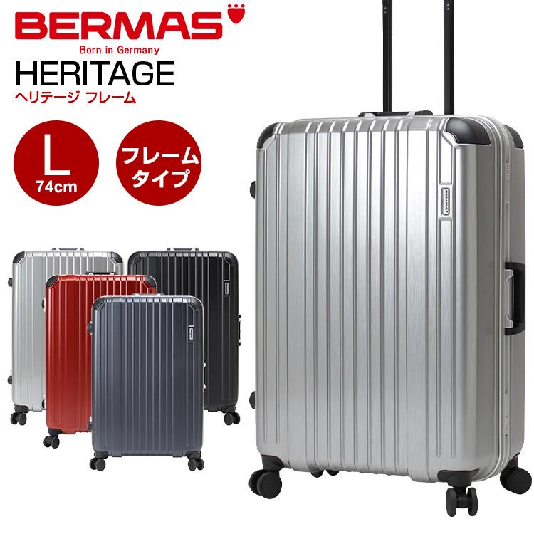 【フレームタイプ】スーツケース バーマス (HERITAGE ヘリテージ BERMAS バーマス スーツケース Lサイズ 無料預け入れ フレーム 60494 ) 74cm Lサイズ 無料受託手荷物対応 BERMAS キャリーバッグ キャリーケース