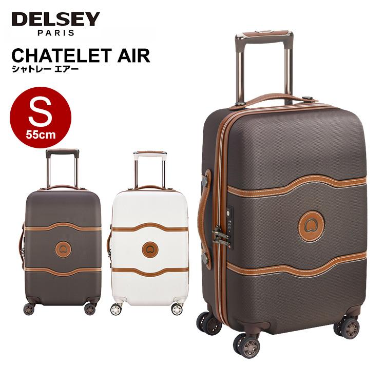 【期間限定ポイントUP中!】デルセー スーツケース DELSEY CHATELET AIR シャトレーエアー キャリーケース Sサイズ 55cm ビジネス 出張【機内持ち込み】