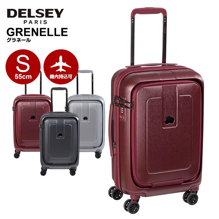 デルセー スーツケース DELSEY GRENELLE グラネール デルセー スーツケース キャリーケース Sサイズ 55cm ビジネス 出張【機内持ち込み】 rt_d_del
