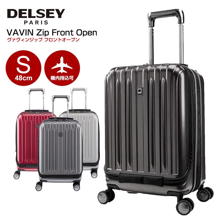デルセー スーツケース DELSEY VAVIN Zip フロントオープン デルセー スーツケース キャリーケース Sサイズ 48cm エキスパンダブル ビジネス 出張【機内持ち込み】